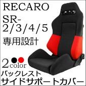 RECARO レカロ SR-2 SR-3 SR-4 SR-5 専用 バックレストサイドサポートカバー