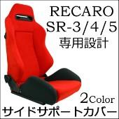 RECARO レカロ SR-3 SR-4 SR-5 専用 サイドサポートカバー
