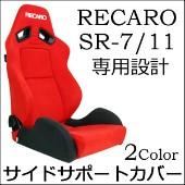 RECARO レカロ SR-7 SR-11 専用 サイドサポートカバー
