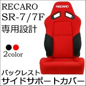 RECARO レカロ SR-7 SR-7F 専用 バックレストサイドサポートカバー
