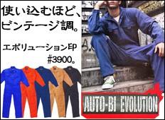 山田辰・オートバイエボリューション印長袖つなぎ #3900