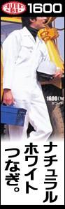 山田辰のホワイト長袖つなぎ、#1600。