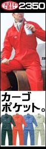 山田辰・オートバイ印長袖つなぎ #2350