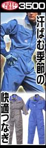 爽やかな長袖つなぎ、山田辰の#3500。