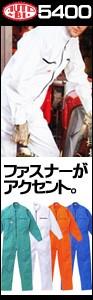 山田辰・オートバイ印長袖つなぎ #5400