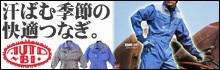 山田辰・オートバイ印長袖つなぎ#3500