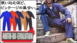 山田辰・オートバイ印長袖つなぎ#3900