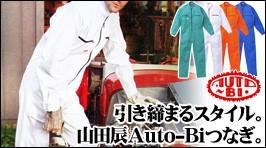 山田辰・オートバイ印長袖つなぎ#5400