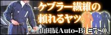 山田辰・オートバイ印長袖つなぎ#780