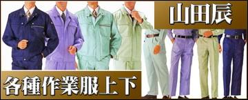 山田辰の作業服