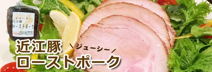 近江豚ローストビーフ