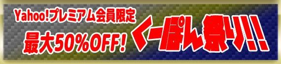 最大50%OFF!くーぽん祭り