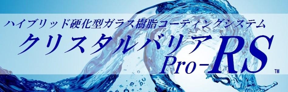 ハイブリッド硬化型ガラスコーティングシステム クリスタルPro-RS