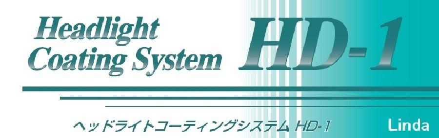 BZ60 HD-1 ヘッドライトコーティングシステム Linda 横浜油脂