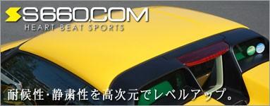 S660.COM カラードハードトップ