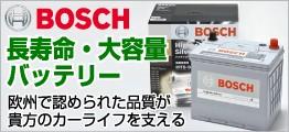 BOSCH長寿命・大容量バッテリー
