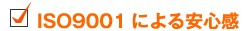 ISO9001による安心感