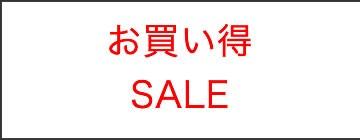 お買い得セール会場/SALE