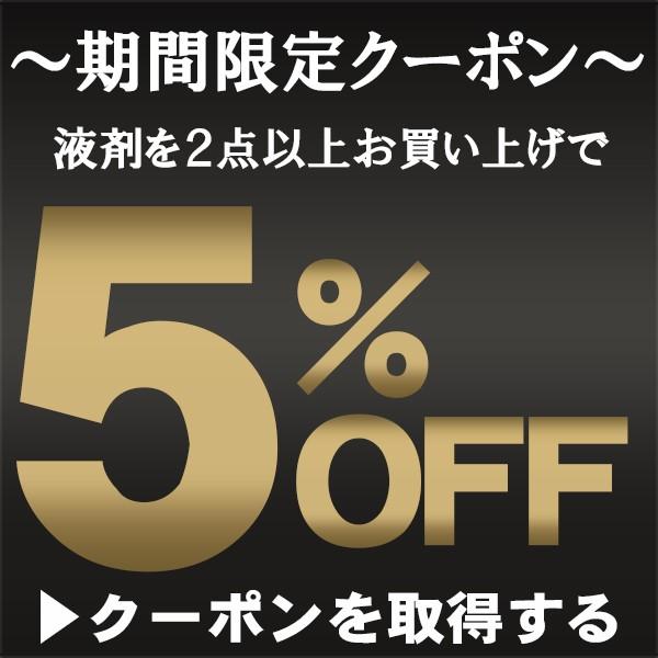 ~期間限定~★液剤を2点以上ご購入で5%OFF★