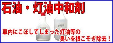 石油・灯油中和剤へ