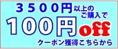 3500円以上のご購入で100円引き
