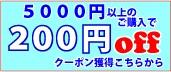 5000円以上のご購入で200円引き