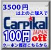 3500円以上のご購入で100円引き 決算セールクーポン