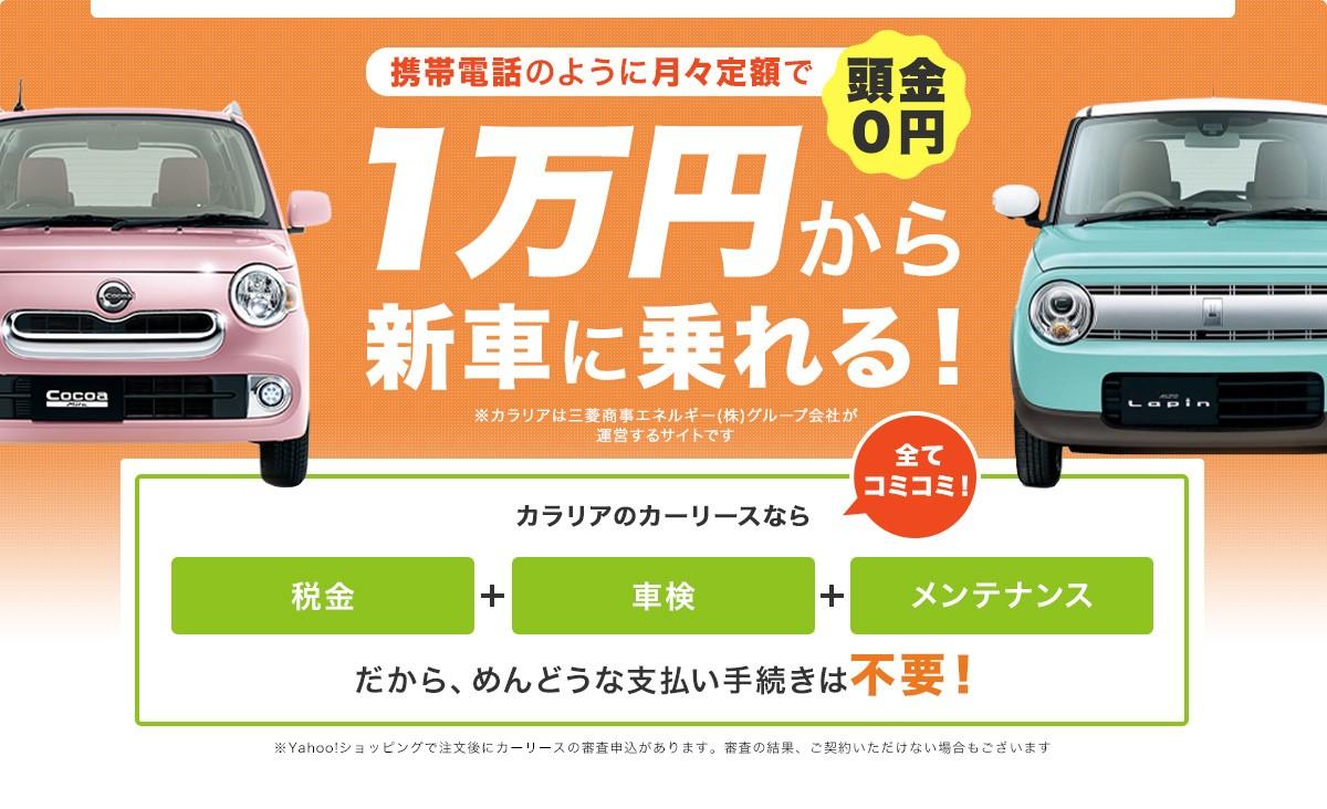 携帯電話のように月々定額で1万円から新車に乗れる!