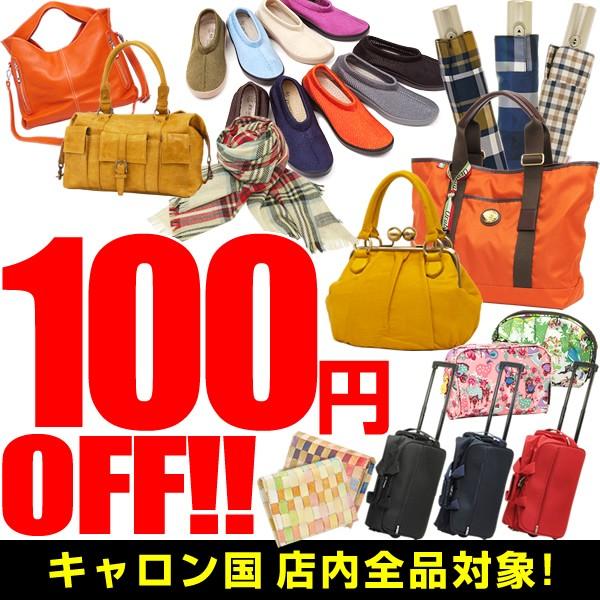 ≪100円OFF≫春の新作バッグ、靴、ストールも!店内全品100円オフ♪