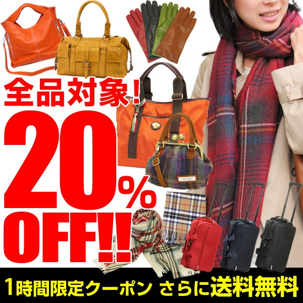 2/14(日)23時~\1時間限定/全品20%OFF!