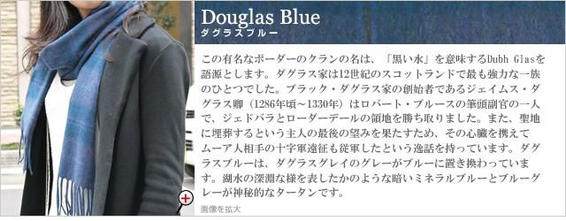 ダグラス・ブルー
