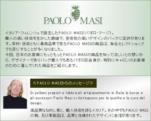 キャロン国-イタリアバッグブランド【Paolo