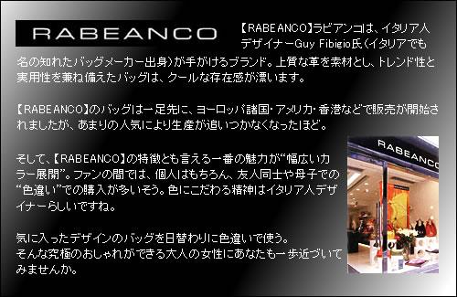 """【RABEANCO】ラビアンコは、イタリア人Guy Fibigio氏(イタリアでも名の知れたバッグメーカー出身)が手がけるブランド。上質な革を素材とし、トレンド性と実用性を兼ね備えたバッグは、クールな存在感が漂います。【RABEANCO】のバッグは一足先に、ヨーロッパ諸国・アメリカ・香港などで販売が開始されましたが、あまりの人気により生産が追いつかなくなったほど。そして、【RABEANCO】の特徴とも言える一番の魅力が""""幅広いカラー展開""""。ファンの間では、個人はもちろん、友人同士や母子での""""色違い""""での購入が多いそう。色にこだわる精神はイタリア人デザイナーらしいですね。気に入ったデザインのバッグを日替わりに色違いで使う。そんな究極のおしゃれができる大人の女性にあなたも一歩近づいてみませんか。"""