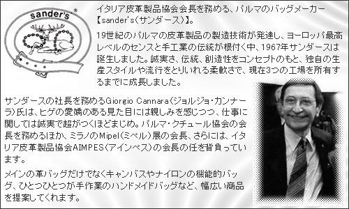 キャロン国-イタリアバッグブランド【sander's(サンダース)】