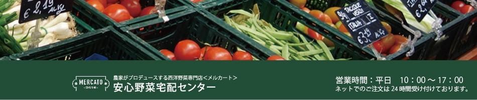 メルカート 安心野菜宅配センター
