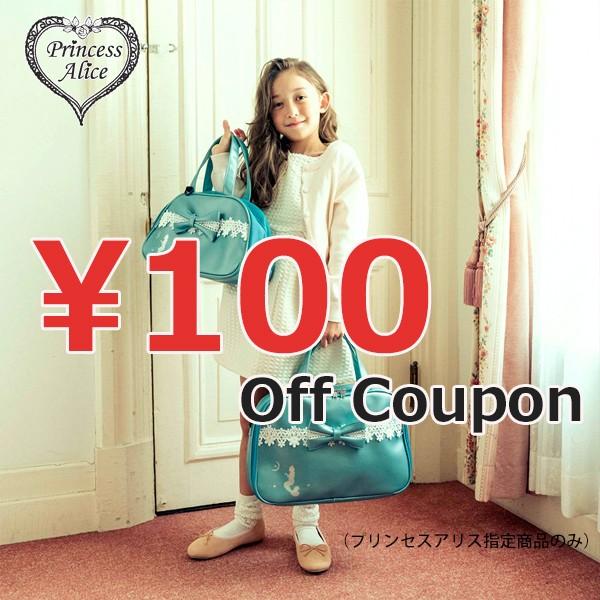 プリンセスアリス100円OFFクーポン