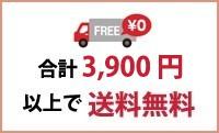 合計3,000円以上で送料無料