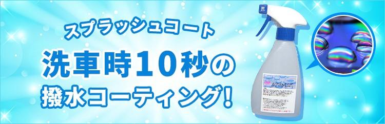 スプラッシュコート 洗車時10秒の撥水コーティング!