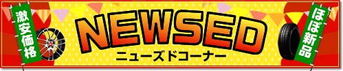 NEWSEDニューズド