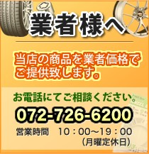 業車さまへ当店の商品を業者価格にて販売しております。詳しくは0120-431-990までお電話ください