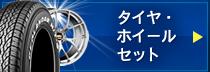 タイヤ・ホイールセット