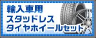 輸入車用スタッドレスタイヤセット