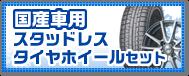 国産車用スタッドレスタイヤセット