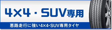 4×4・SUV専用