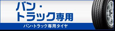 バン・トラック専用