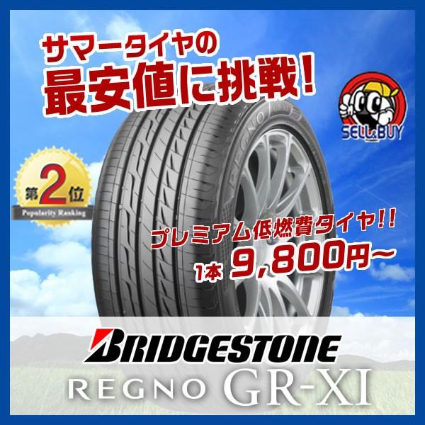 2位レグノ GR-XI