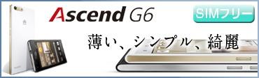 SIMフリー ascend g6