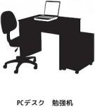 勉強机 PCデスク