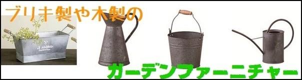 カントリー風 ガーデニング雑貨 ブリキ製ばけつ