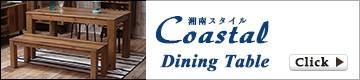 湘南スタイルダイニングテーブル!
